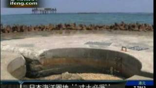 日本严重缺乏安全感 海洋圈地寸土必争