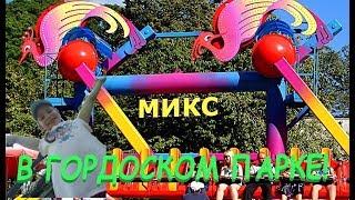 Аттракционы в городском парке / Юля с братом катаются на МИКСЕ#YuliyaChannel