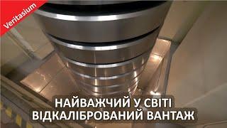 Найважчий відкалібрований вантаж у світі [Veritasium]
