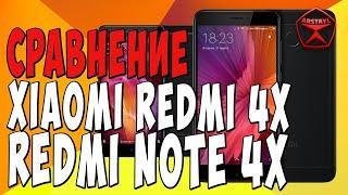 ЭПИЧНО! Xiaomi Redmi 4X и Redmi Note 4X СРАВНЕНИЕ / Арстайл /