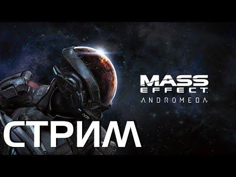 Mass Effect: Andromeda Стрим! Заценим Андромеду на максималках