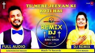 Tu Mere Jeevan Ki Roti Hai Remix | Bakhsheesh Masih Jyoti