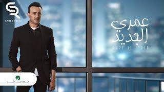 اغاني حصرية Saber Rebai ... Omry Al Jadeed - Lyrics 2019   صابر الرباعي ... عمري الجديد - بالكلمات تحميل MP3