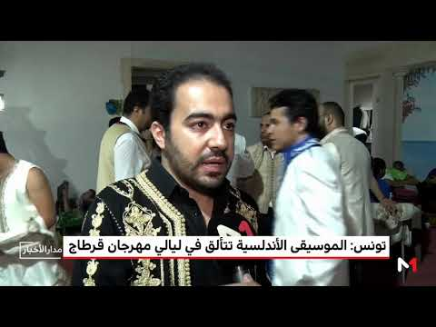 العرب اليوم - المغربية عبير العابد تتألق في افتتاح مهرجان قرطاج