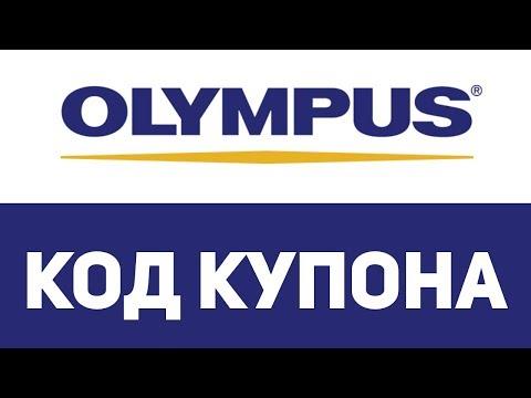 145bdfbe8266 Промокоды и скидки Olympus Июль 2019 - ПромКод.ру
