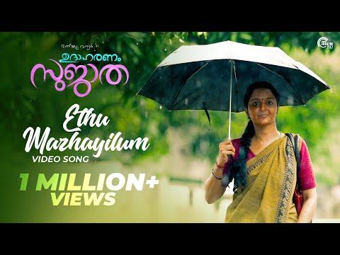 Ethu Mazhayilum Song - Udaharanam Sujatha