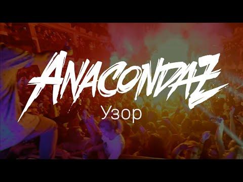 Anacondaz - Узор
