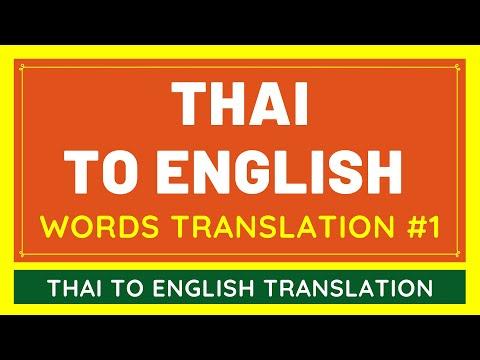 Thai To English Google Translation BASIC WORDS #1 | Translate Thai Language To English
