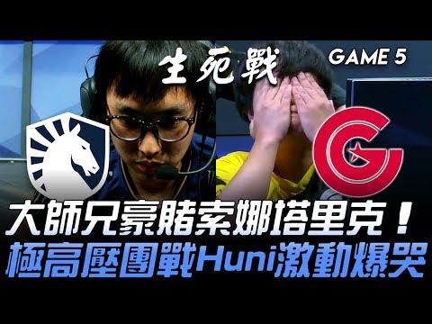 TL vs CG Bo5生死戰!大師兄豪賭索娜塔里克 極高壓團戰Huni激動爆哭!Game 5
