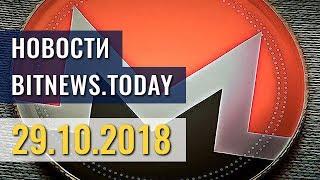 Новости Bitnews.Today 29.10.2018