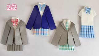 【折り紙・制服2 /2 】ブレザー 【Origami ・School Uniform 2/2】 Blazer