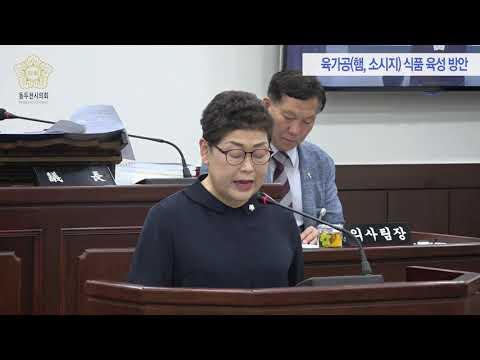 제283회 임시회 5분발언 정문영 의원