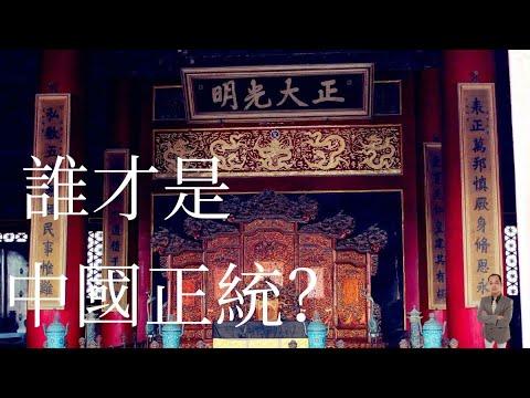 古中國歷史記載的沿革