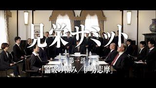 見栄サミット #三重の観光PR動画