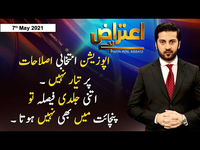 Aitraz hae Adil Abbasi ARY News 7 April 2021