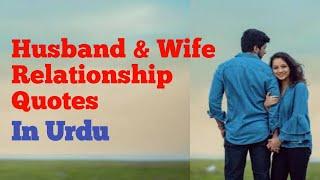 Husband And Wife Relationship In Urdu/ Husband Wife Quotes In Urdu(2020), Husband And Wife In Islam