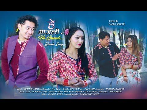He Gajali | Lok Pop Song