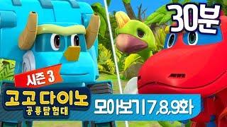 [시즌3] 고고다이노 모아보기 7~9화 | 이어보기 | 연속보기 | 30분 | 30분보기 | 고고다이노 공룡탐험대 | 공룡 | 공룡송 | 오비랍토르