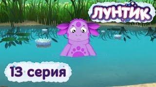 Лунтик - 13 серия