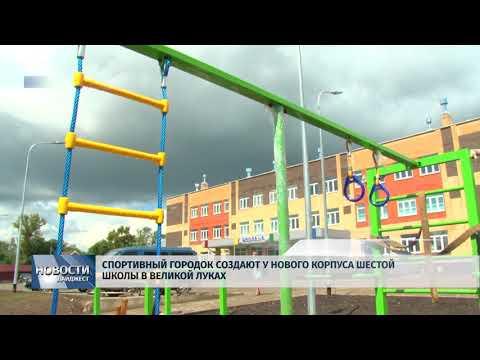 Новости Псков 17.07.2018 # Спортивный городок создают у нового корпуса шестой школы в Великих Луках
