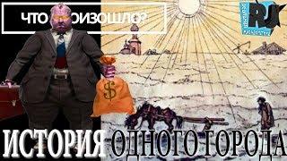Чиновники с большой дороги. Неофеодализм и коррупция в России. Что произошло?