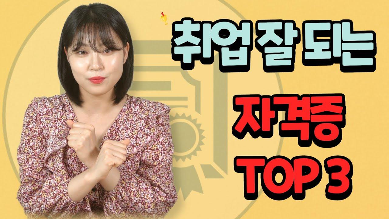 취업 잘되는 자격증 TOP3 공개