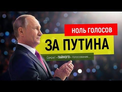 Самая шокирующая тайна Владимира Путина!