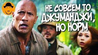 ДЖУМАНДЖИ: ЗОВ ДЖУНГЛЕЙ – Обзор Фильма