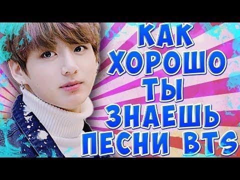 Как хорошо ты знаешь перевод песен BTS?)
