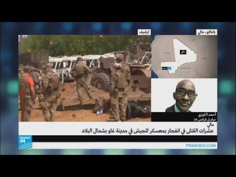 عشرات القتلى في تفجير انتحاري بمالي