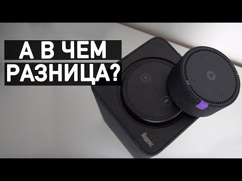 Стоит ли купить Яндекс.Станцию мини? Обзор, сравнение