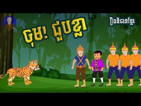 រឿងនិទានខ្មែរ | Khmer Cartoon | Tokata | Khmer Fairy Tale | រឿងនិទាន លោកតា