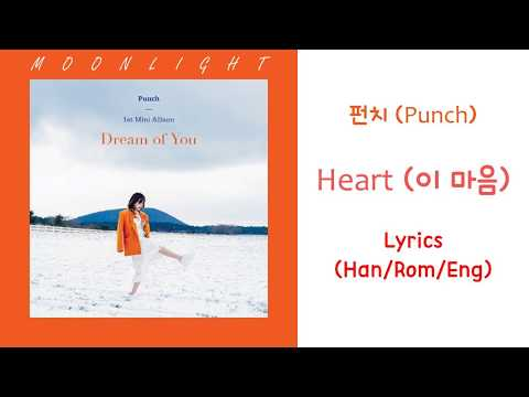 Punch(펀치) -  Heart(이 마음) Color Coded Lyrics (Han/Rom/Eng)