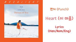 Punch(펀치)    Heart(이 마음) Color Coded Lyrics (HanRomEng)