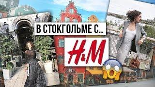 В СТОКГОЛЬМЕ С ...H&M!