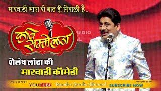 Shailesh Lodha  शैलेष लोढ़ा की मारवाड़ी कॉमेडी  Kavi Sammelan  Bhinmal Live
