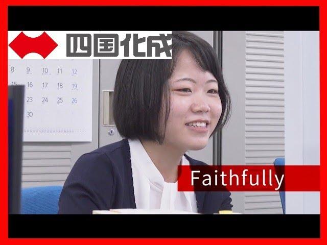 【四国化成】採用ムービー短編~法務~世界で活躍!香川の化学・建材メーカー