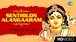 Senthilon Alangaaram  Murugan Songs