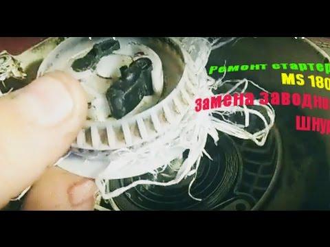 Ремонт стартераMS 180# Замена заводного шнура#Обзор