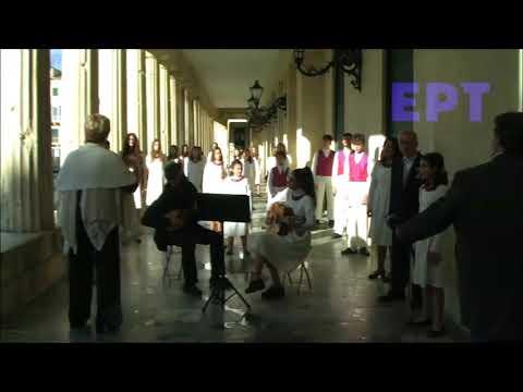 Κέρκυρα | Τα κάλαντα της Κέρκυρας | 01/01/2020 | ΕΡΤ