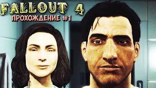 ВОЙНА НИКОГДА НЕ МЕНЯЕТСЯ - Fallout 4 прохождение