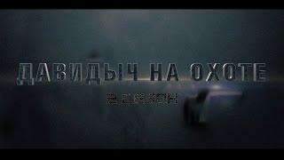 Давидыч на охоте Сезон 2 (Часть 1)