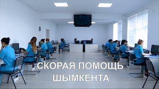 Станция скорой помощи в Шымкенте работает на пределе возможностей