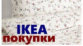 Покупки для дома IKEA / ожидание vs реальность / Офелия