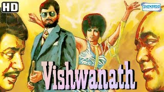 Vishwanath (1978) (HD & Eng SRT) - Hindi Full Movie - Shatrughan Sinha | Reena Roy - Bollywood Movie
