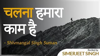 Simerjeet Singh recites Chalna Hamara Kaam Hai -Motivational Poem in Hindi by Shivmangal Singh Suman
