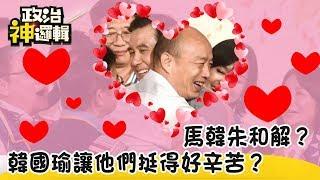 《政治神邏輯》馬韓朱和解?一抱泯恩仇vs握不到的手…韓國瑜讓他們挺得好辛苦?