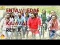 Entammede Jimikki Kammal Remix   Velipadinte Pusthakam   Vineeth Sreenivasan Ft Ju