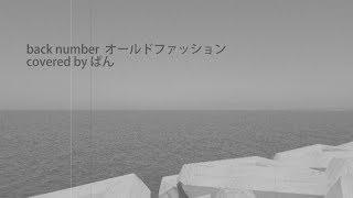 mqdefault - [カラオケ][音量小さい]back number - オールドファッション cover  大恋愛〜僕を忘れる君と