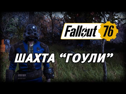 Fallout 76. Шахта